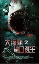 《大海啸鲨口逃生》预告片
