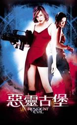 《生化危机5:惩罚》预告片